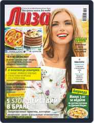 Лиза (Digital) Subscription September 4th, 2021 Issue