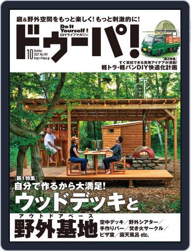 ドゥーパ! Dopa! (Digital) September 7th, 2021 Issue Cover