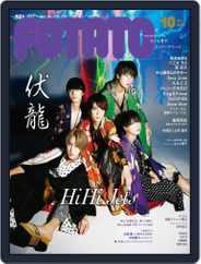 POTATO ポテト (Digital) Subscription September 7th, 2021 Issue