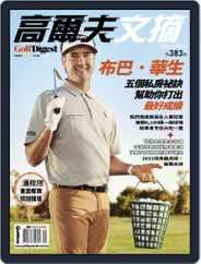 Golf Digest Taiwan 高爾夫文摘 (Digital) Subscription September 8th, 2021 Issue