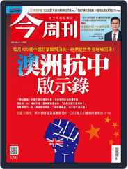 Business Today 今周刊 (Digital) Subscription September 13th, 2021 Issue