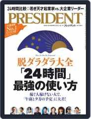 PRESIDENT プレジデント (Digital) Subscription September 10th, 2021 Issue