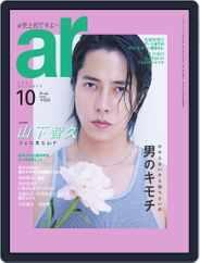ar アール (Digital) Subscription September 10th, 2021 Issue