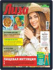 Лиза (Digital) Subscription September 11th, 2021 Issue