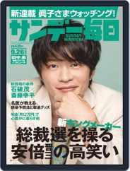 サンデー毎日 Sunday Mainichi (Digital) Subscription September 14th, 2021 Issue