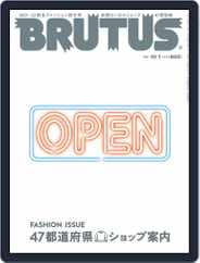 BRUTUS (ブルータス) (Digital) Subscription September 12th, 2021 Issue