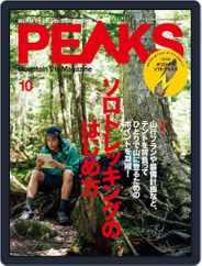 PEAKS ピークス (Digital) Subscription September 15th, 2021 Issue