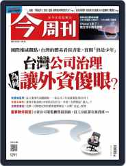Business Today 今周刊 (Digital) Subscription September 20th, 2021 Issue