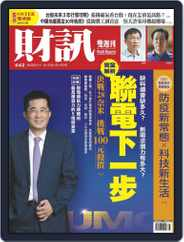 Wealth Magazine 財訊雙週刊 (Digital) Subscription September 16th, 2021 Issue