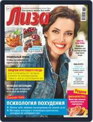 Лиза (Digital) Subscription September 18th, 2021 Issue
