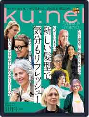 Ku:nel (クウネル) (Digital) Subscription September 18th, 2021 Issue