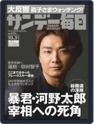 サンデー毎日 Sunday Mainichi (Digital) Subscription September 21st, 2021 Issue