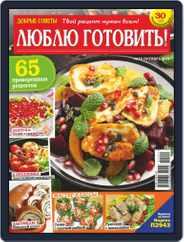 Добрые советы. Люблю готовить (Digital) Subscription October 1st, 2021 Issue