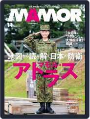 MAMOR マモル (Digital) Subscription September 20th, 2021 Issue