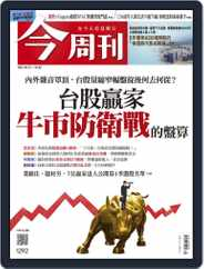 Business Today 今周刊 (Digital) Subscription September 27th, 2021 Issue