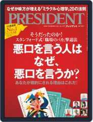 PRESIDENT プレジデント (Digital) Subscription September 24th, 2021 Issue