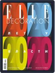 Elle Decoration (Digital) Subscription October 1st, 2021 Issue