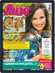 Лиза (Digital) Subscription September 25th, 2021 Issue