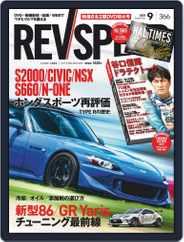 REV SPEED (Digital) Subscription July 27th, 2021 Issue