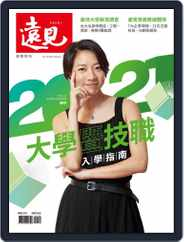 Global Views Monthly Special 遠見雜誌特刊 (Digital) Subscription March 2nd, 2021 Issue