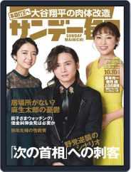サンデー毎日 Sunday Mainichi (Digital) Subscription September 28th, 2021 Issue