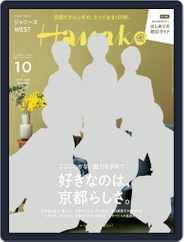 Hanako (Digital) Subscription August 26th, 2021 Issue