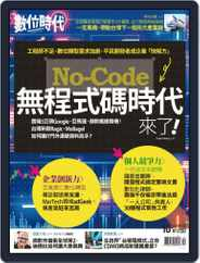 Business Next 數位時代 (Digital) Subscription October 1st, 2021 Issue