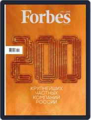 Forbes Russia (Digital) Subscription October 1st, 2021 Issue