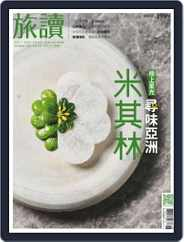 On the Road 旅讀 (Digital) Subscription September 30th, 2021 Issue
