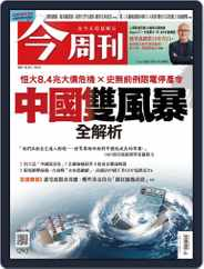 Business Today 今周刊 (Digital) Subscription October 4th, 2021 Issue