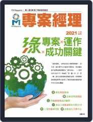 Pm Magazine 專案經理雜誌 (Digital) Subscription September 30th, 2021 Issue