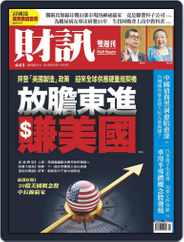 Wealth Magazine 財訊雙週刊 (Digital) Subscription September 30th, 2021 Issue