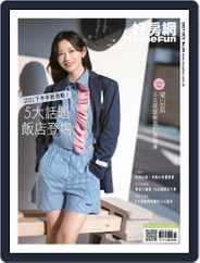 HouseFun 好房網雜誌 (Digital) Subscription October 1st, 2021 Issue