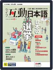 LIVE INTERACTIVE JAPANESE MAGAZINE 互動日本語 (Digital) Subscription October 1st, 2021 Issue