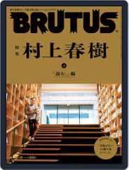 BRUTUS (ブルータス) (Digital) Subscription September 29th, 2021 Issue