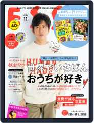 ESSE エッセ Japan (Digital) Subscription September 30th, 2021 Issue