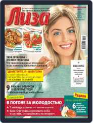 Лиза (Digital) Subscription October 2nd, 2021 Issue