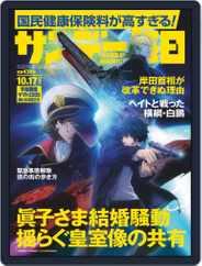 サンデー毎日 Sunday Mainichi (Digital) Subscription October 5th, 2021 Issue