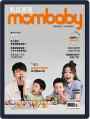 Mombaby 媽媽寶寶雜誌 (Digital) Subscription October 5th, 2021 Issue