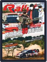 RALLY +  ラリープラス (Digital) Subscription July 15th, 2021 Issue