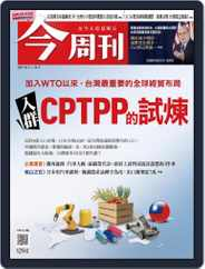 Business Today 今周刊 (Digital) Subscription October 11th, 2021 Issue