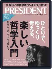PRESIDENT プレジデント (Digital) Subscription October 8th, 2021 Issue