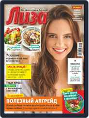 Лиза (Digital) Subscription October 9th, 2021 Issue