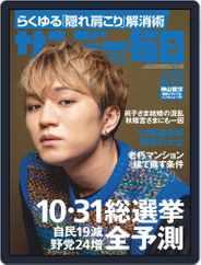 サンデー毎日 Sunday Mainichi (Digital) Subscription October 12th, 2021 Issue