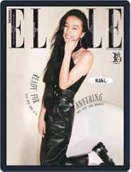 Elle 她雜誌 (Digital) Subscription October 12th, 2021 Issue