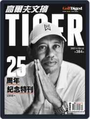 Golf Digest Taiwan 高爾夫文摘 (Digital) Subscription October 13th, 2021 Issue