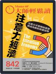MASTER60 Weekly 大師輕鬆讀 (Digital) Subscription October 13th, 2021 Issue