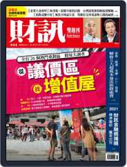 Wealth Magazine 財訊雙週刊 (Digital) Subscription October 14th, 2021 Issue