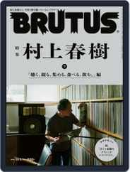 BRUTUS (ブルータス) (Digital) Subscription October 13th, 2021 Issue