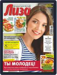 Лиза (Digital) Subscription October 16th, 2021 Issue